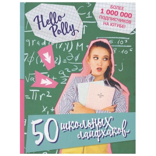 Купить HelloPolly. 50 школьных лайфхаков, ЭКСМО, Познавательная литература