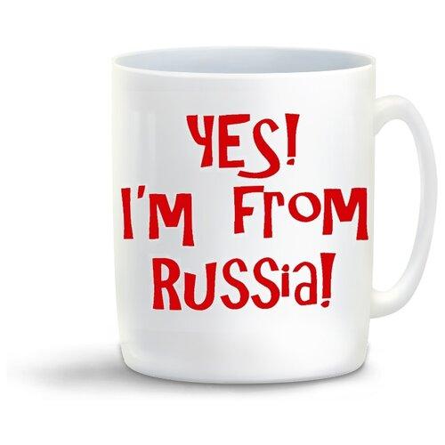 Кружка с приколом Yes Im frm Russia (да я из России)