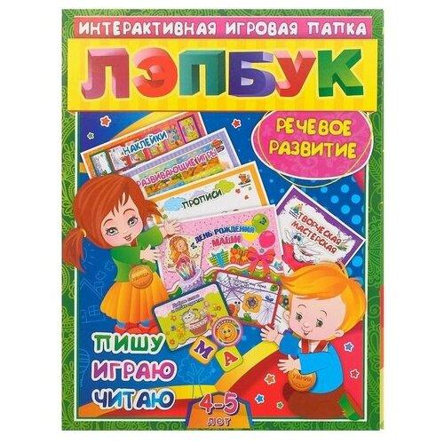 Купить Недомеркова И.Н. Лэпбук. Речевое развитие: пишу, играю, читаю. Для детей 4-5 лет , Учитель, Учебные пособия