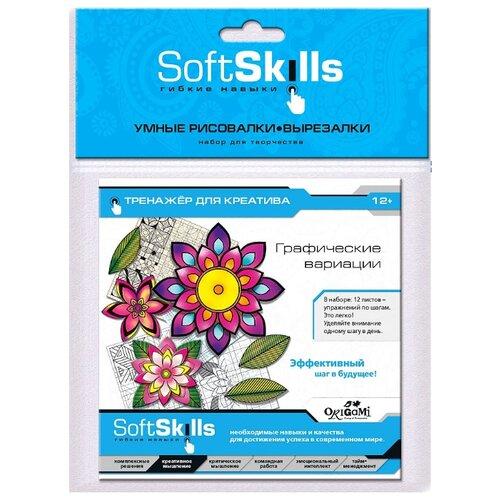 Купить Origami Soft Skills Набор для творчества Умные вырезалки-рисовалки. Графические вариации (05412), Поделки и аппликации