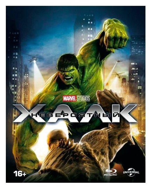Невероятный Халк. Специальное издание (Blu-ray)