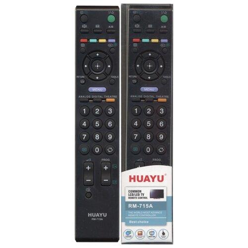 Пульт универсальный Huayu для Sony RM-715A HRM468