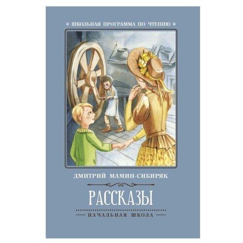 Купить Мамин-Сибиряк Д. Школьная программа по чтению. Рассказы , Феникс, Детская художественная литература