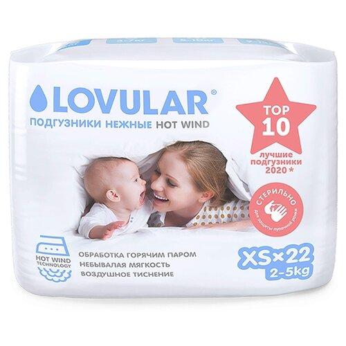 LOVULAR подгузники стерильные Hot Wind XS (2-5 кг) 22 шт. подгузники lovular hot wind s 0 6кг 80шт 429009