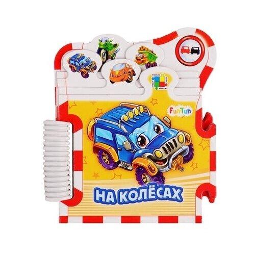 FunTun Книжка-пазл На колесах, Книжки-игрушки  - купить со скидкой