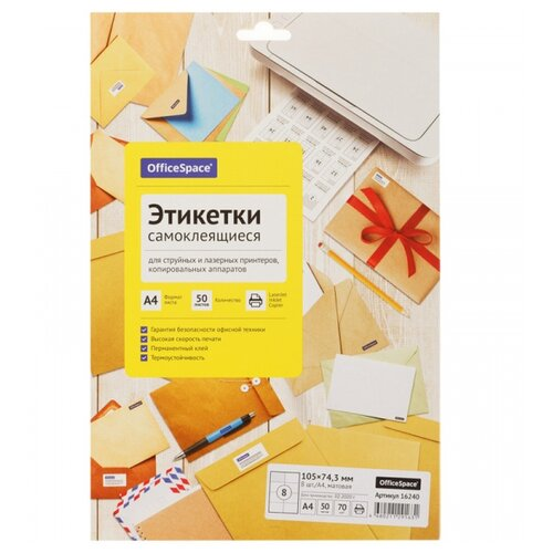 Фото - Бумага OfficeSpace A4 16240 этикетки самоклеящиеся 70г/м2 50лист. 8фр. 1шт. этикетки avery zweckform l7160 100 a4 63 5x38 1мм 21шт на листе 70г м2 100л белый самоклей универсальная