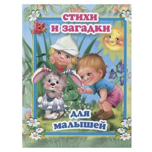 Купить Стихи и загадки для малышей, Мозайка, Книги для малышей