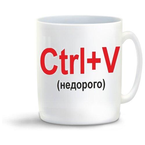 Кружка с приколом Ctrl+V (недорого)