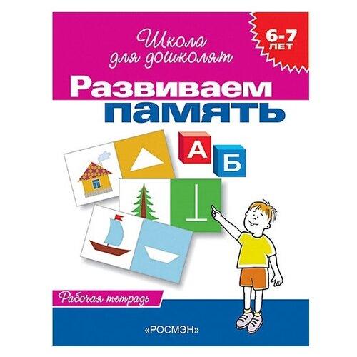 Гаврина С.Е. Школа для дошколят. Развиваем память. Рабочая тетрадь. Для детей 6-7 лет гаврина светлана евгеньевна 6 7 лет развиваем речь раб тетрадь 4 кр
