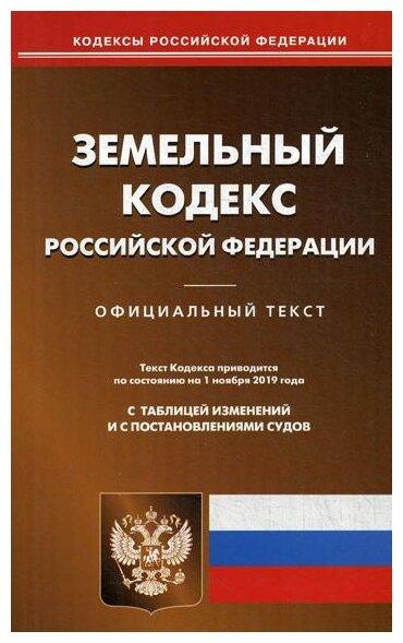 Земельный кодекс Российской Федерации Официальный текст Текст Кодекса приводится по состоянию на 1 ноября 2019 года С таблицей изменений и постановлениями судов