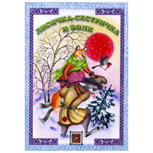 Купить Лисичка-сестричка и волк, Звонница-МГ, Детская художественная литература