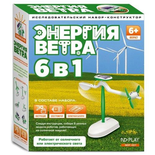 Электромеханический конструктор ND Play На солнечной энергии 265611 Энергия ветра 6 в 1 электромеханический конструктор nd play на солнечной энергии 277377 капитан ромео