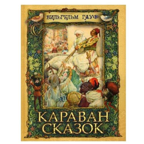 Купить Гауф В. Караван сказок , Бином. Лаборатория знаний, Детская художественная литература