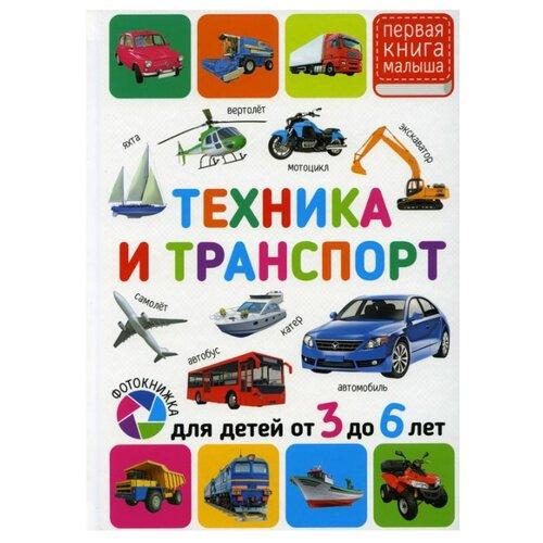 Купить Первая книга малыша. Техника и транспорт. Для детей от 3 до 6 лет, Владис, Учебные пособия