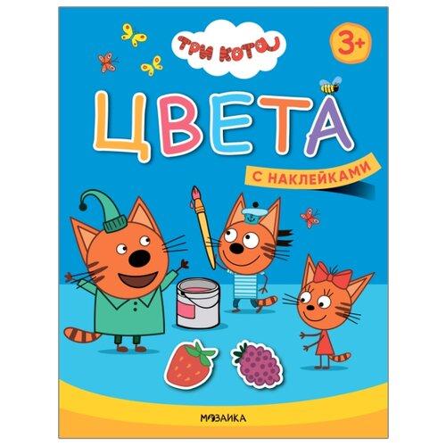 Купить Книжка с наклейками Три кота. Учимся с котятами. Цвета , Мозаика-Синтез, Книжки с наклейками