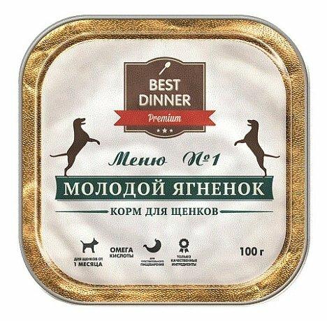 Корм для собак Best Dinner Меню №1 для щенков Ягненок (0.1 кг) 20 шт.
