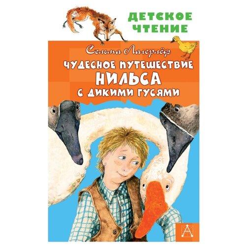 Лагерлеф С. Детское чтение. Чудесное путешествие Нильса с дикими гусями , Малыш, Детская художественная литература  - купить со скидкой