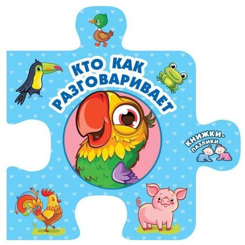 Купить Дмитриева В.Г. Кто как разговаривает , АСТ, Книги для малышей