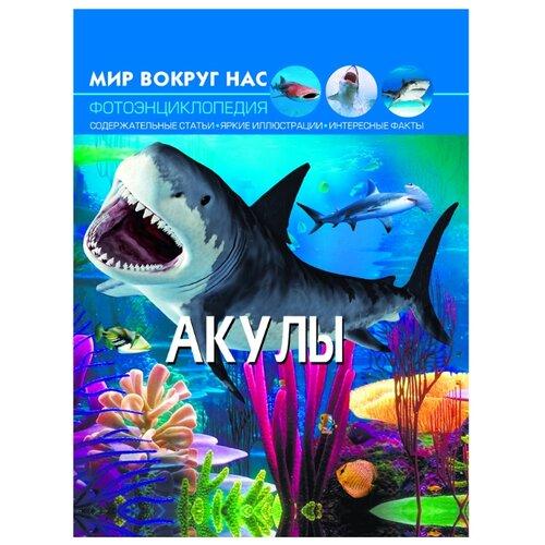 Фото - Протасовицкая Т.В. Мир вокруг нас. Фотоэнциклопедия. Акулы мир вокруг нас фотоэнциклопедия детеныши животных