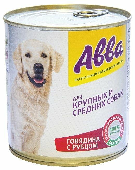 Корм для собак Авва Консервы для крупных и средних собак - говядина с рубцом