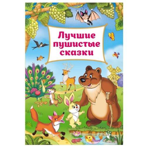 Купить Лучшие пушистые сказки, ЭКСМО, Книги для малышей