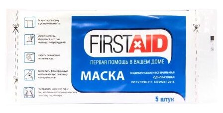 Маска медицинская FirstAid одноразовая (5 шт.)