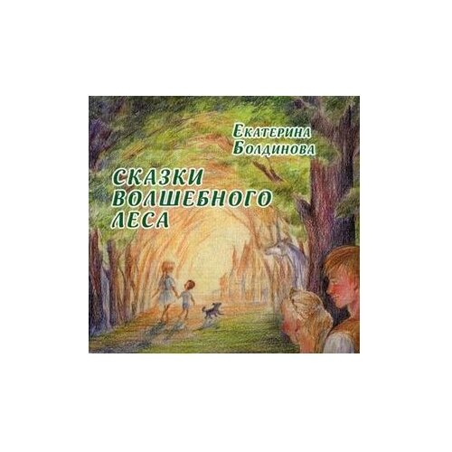 Болдинова Е. Сказки волшебного леса , Издательство Кетлеров, Детская художественная литература  - купить со скидкой