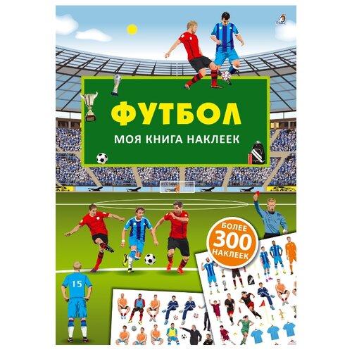 Книжка с наклейками Моя книга наклеек. Футбол книжки с наклейками робинс книга с наклейками окружающий мир 600 наклеек