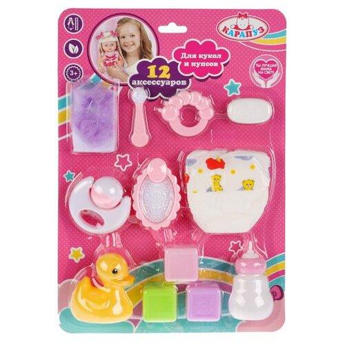 Набор для купания Карапуз 12 аксессуаров для кукол и пупсов (B1716207-RU) набор аксессуаров карапуз для пупса 3 предмета bae01 s ru розовый