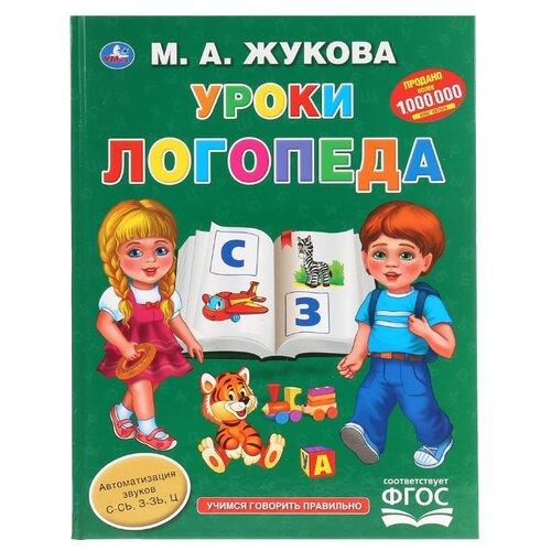 Купить Жукова М.А. Уроки логопеда , Умка, Учебные пособия