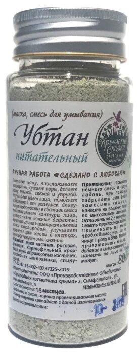 Крымские Сказки Убтан питательный