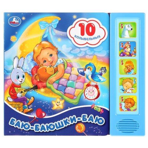 Купить Баю-баюшки-Баю, Умка, Книги для малышей