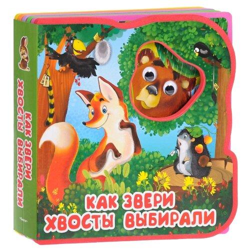 Купить Как звери хвосты выбирали, Омега, Книги для малышей