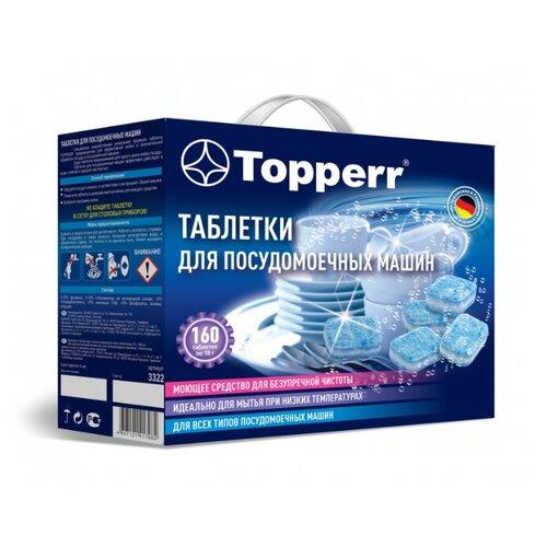 Topperr таблетки для посудомоечной машины, 160 шт.