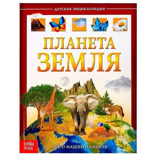 Купить Планета Земля, Буква-Ленд, Познавательная литература
