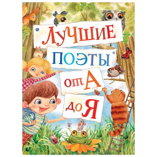 Купить Лучшие поэты от А до Я, РОСМЭН, Детская художественная литература
