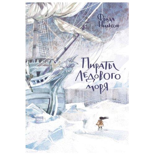 Купить Нильсон Ф. Пираты Ледового моря , Манн, Иванов и Фербер, Детская художественная литература