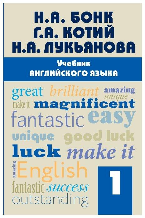 """Купить книгу Бонк Н.А. """"Учебник английского языка. Часть 1"""" по низкой цене с доставкой из Яндекс.Маркета"""