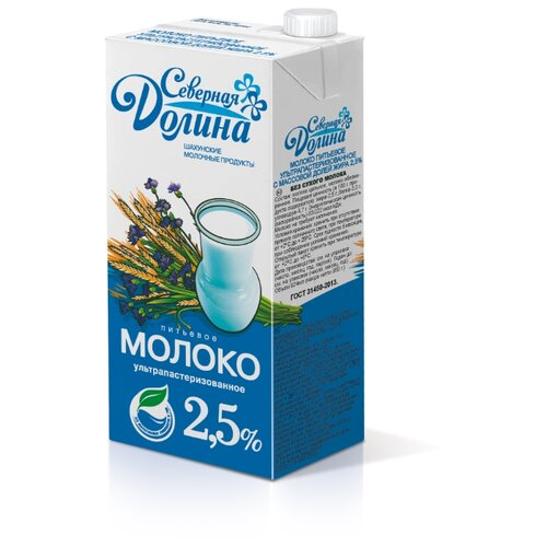 Молоко Северная Долина ультрапастеризованное с крышкой 2.5%, 0.95 кг