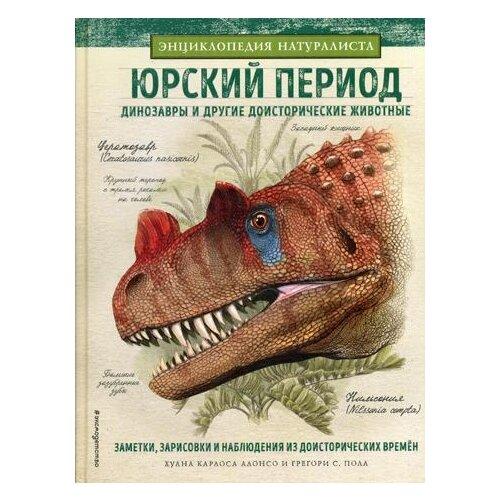 Юрский период. Динозавры и другие доисторические животные тихонов александр васильевич 100умныхкнижекмалышей мамонты и другие доисторические животные
