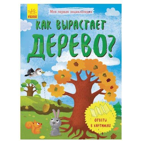 Купить Моя первая энциклопедия. Как вырастает дерево?, Ранок, Познавательная литература