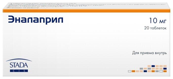 Эналаприл таб. 10мг №20 — купить по выгодной цене на Яндекс.Маркете
