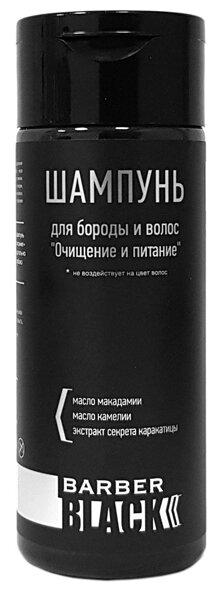 Axioma Шампунь для бороды и волос Очищение