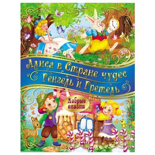 Купить Добрые сказки. Алиса в стране Чудес. Гензель и Гретель, ND Play, Детская художественная литература