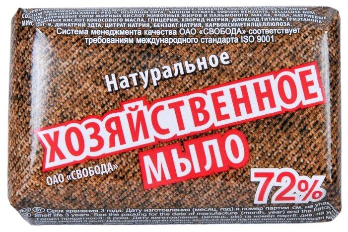 Хозяйственное мыло СВОБОДА натуральное 72% — купить по выгодной цене на Яндекс.Маркете