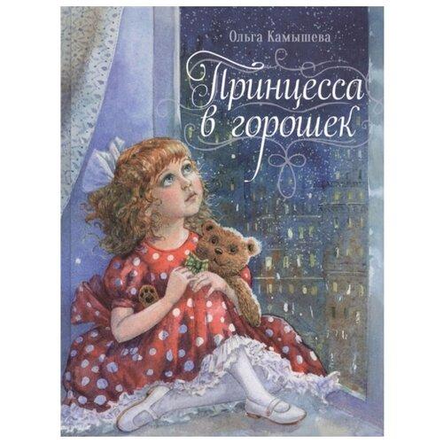 Купить Камышева О. Принцесса в горошек , Стрекоза, Детская художественная литература