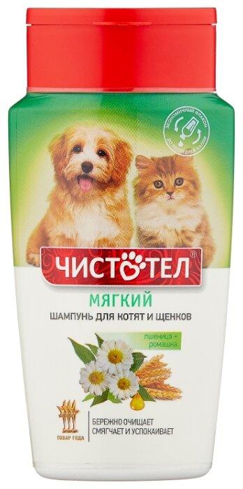 Шампунь ЧИСТОТЕЛ Мягкий для котят и щенков 220 мл