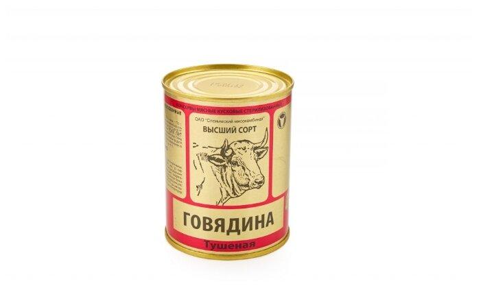 Купить Слонимский мясокомбинат Говядина тушеная высший сорт 338 г по низкой цене с доставкой из Яндекс.Маркета (бывший Беру)
