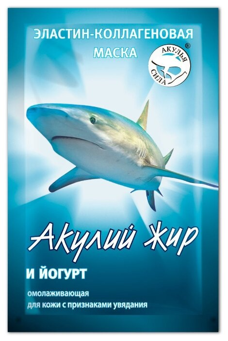 Акулий жир эластин-коллагеновая маска Акулий жир и Йогурт омолаживающая