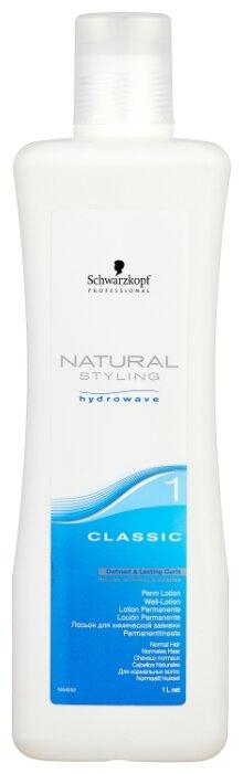 Schwarzkopf Professional Лосьон Классик для химической завивки Natural Styling 1, 1000 мл